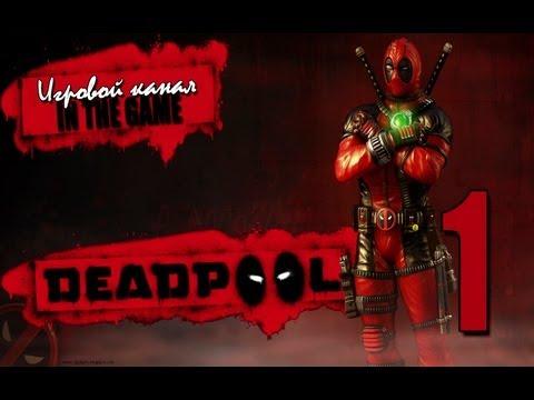 Deadpool /Дэдпул - Прохождение #1 [Дом, Милый Дом]