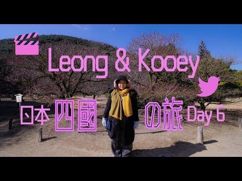LeonG & Kooey 【日本四國の旅】Day6|VLOG|四國村|高松市|高松縣|栗林公園|德島麵王|Hyperlapse【撐粵語:廣東話】