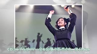 エビ中、小林歌穂主演ドラマ主題歌 「日記」秋ツアー会場でCDリリース -...