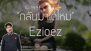 (เพลงROV) กลับมาได้ไหม เวอร์ชั่น เล่นเกมส์ก่อนได้ไหม Cover EZIOEZ