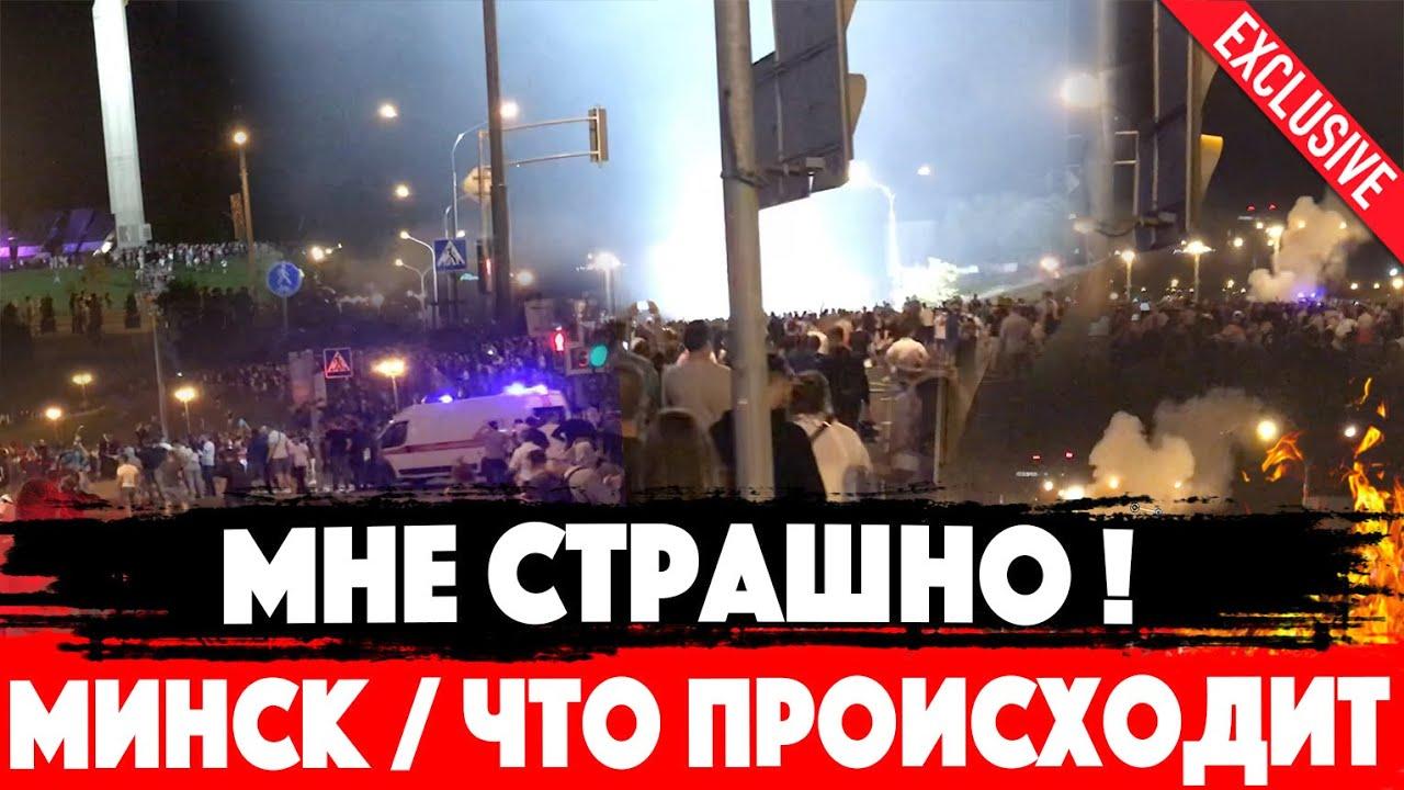 МИНСК - ЧТО ПРОИСХОДИТ? На улицах омон, митинг. ЦИК: Лукашенко - около 80%, Тихановская - 10