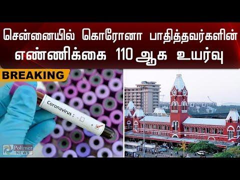 சென்னையில் 110 பேருக்கு கொரோனா... | Chennai | Corona | TN | COVID-19 |