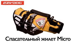 EzyDog спасательный жилет DFD #3(, 2016-03-25T14:41:29.000Z)