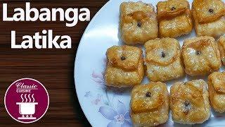 Labanga Latika || Easy Recipe