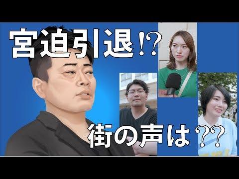 宮迫博之さん、芸能界引退か?7億6000万円の金塊強奪とのギャラ飲み画像が流出か。