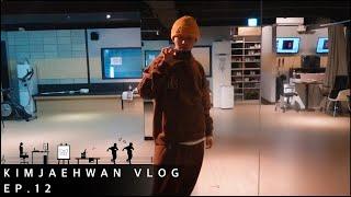 [VLOG] 김재환(Kim Jaehwan)_Vlog(브이로그) EP.12
