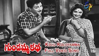 Kolu Koloyamma Full Video Song | Gundamma Katha | NTR | ANR | Savitri | Jamuna | ETV Cinema