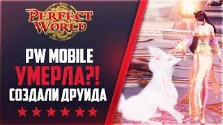 PERFECT WORLD MOBILE ВСЕ ЕЩЕ ЖИВА?!