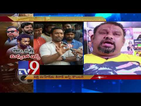 Hyper Aadi Vs Kathi Mahesh || Kiraak RP sensational comments - TV9 NOW