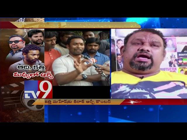Hyper Aadi Vs Kathi Mahesh || Kiraak RP sensational comments - TV9 NOW
