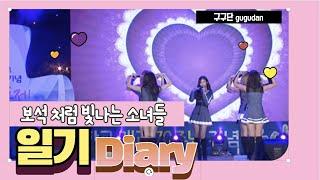 gugudan(구구단)_Diary(일기)?[KPOP]
