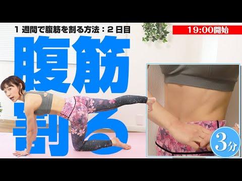 12【腹筋を割る方法】1週間で痩せる