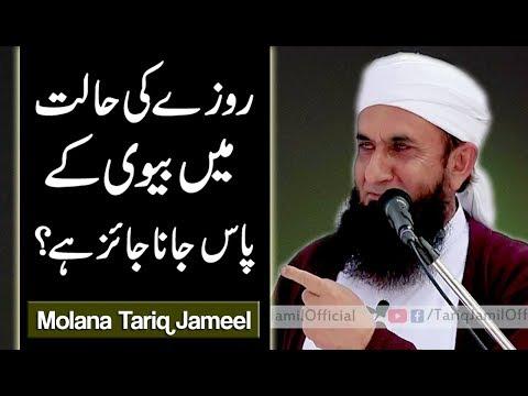 Maulana Tariq Jameel Ramadan Bayan 2018 Ramzan Main Biwi Ke Pass Jana Jaiz Hai ?