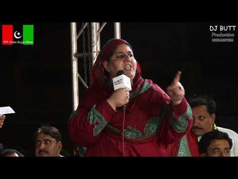 PPP Jalsa In Gujar Khan Speech Mehreen Anwar Raja, Jalsa Organised By DJ BUTT