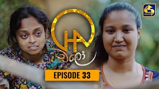 Chalo    Episode 33    චලෝ      26th August 2021 Thumbnail