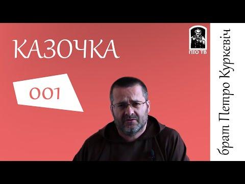 Казочка 001