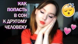 Как попасть в осознанный сон к другому человеку☆ ☾ Как присниться парню(девушке) Leah Nadel