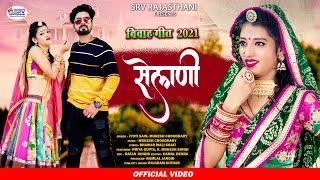 Rajasthani new song 2021 - सेलाणी / #Selani - Jyoti Sen & Mukesh Choudhary | SRV Music