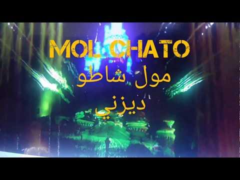 اغنية مول شاطو غميكس يونس ديزني moul chateau.dj soul