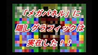 【裏技】メガパネルの隠しグラフィック