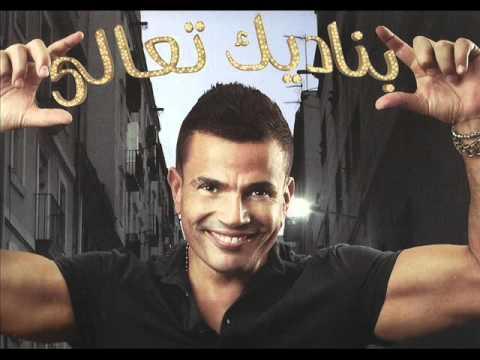 Amr Diab Aref Habiby 2011 عمرو ذياب عارف حبيبي