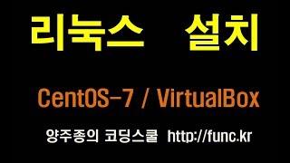 리눅스(Linux)설치 - CentOS-7(최소(Min…