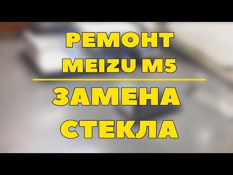 Ремонт Meizu M5: замена стекла дисплея - разборка - BananaFix