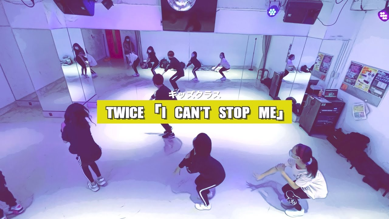 TWICE「I CAN'T STOP ME」高田馬場キッズクラスの様子です【K−POPダンススクール】