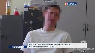 Житель Полтавщини організував у Києві віртуальну порно-студію