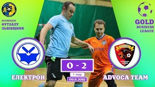 Електрон - AdvocaTeam [Огляд матчу] (Gold Business League. 1 тур)