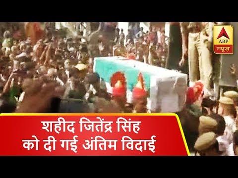 शहीद जितेंद्र सिंह को दी गई अंतिम विदाई, एक झलक पाने के लिए उमड़ी हजारों की भीड़ | ABP News Hindi