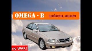 Opel Omega B советы покупателю  - ржавеет, ломается?