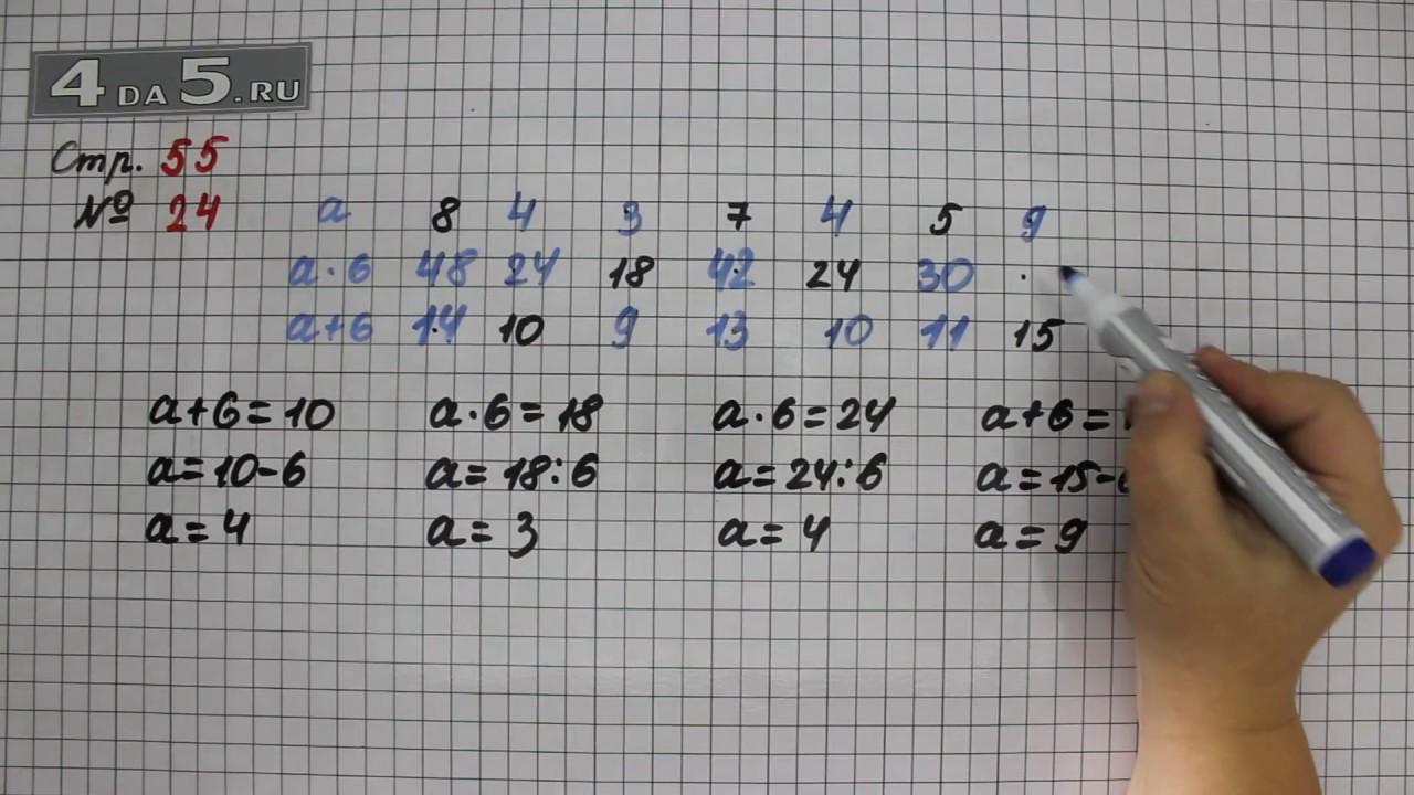 Гдз математика 3 класс моро часть 2 2018г