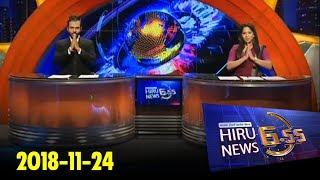 Hiru News 6.55 PM | 2018-11-24 Thumbnail