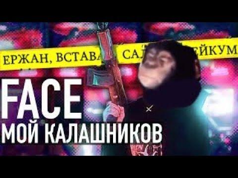 Ержан вставай - DRaM Remix (FACE - МОЙ КАЛАШНИКОВ Remake)
