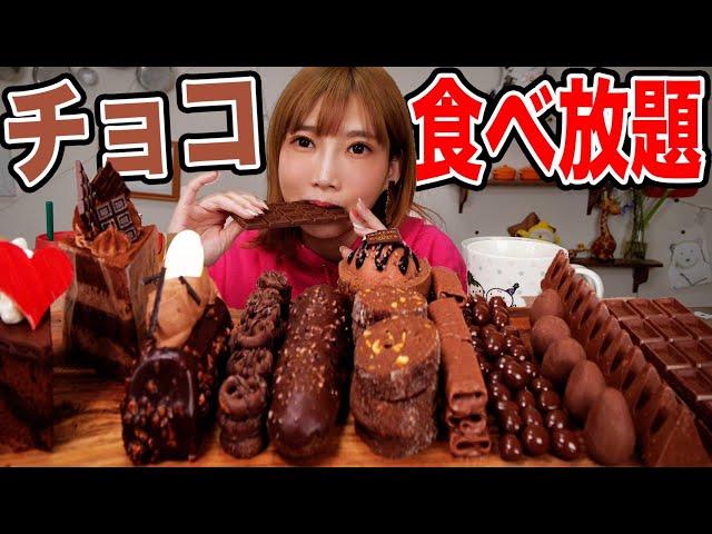 【大食い】バレンタインだから12種類のチョコレートを爆食する![スターバックス®クリーミーキャラメルマキアート]GODIVA[TOBLERONE]meiji[推定10000kcal]【木下ゆうか】