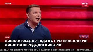 Ляшко: Після здорожчання газу навіть із зарплатою 20 тисяч грн буде неможливо заплатити за комуналку