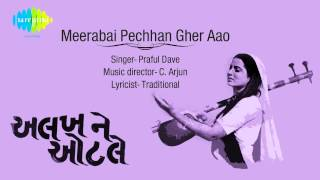 Meerabai Pechhan Gher Aao | Gujarati Movie Song | Praful Dave