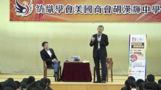 Publication Date: 2017-01-03 | Video Title: 香港土地問題 - 施永青先生  - 課室不教的通識講座201
