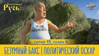 �������� ���� Новая Сказочная Русь 8 сезон, серия 15 | Безумный Бакс | Политический оскар ������