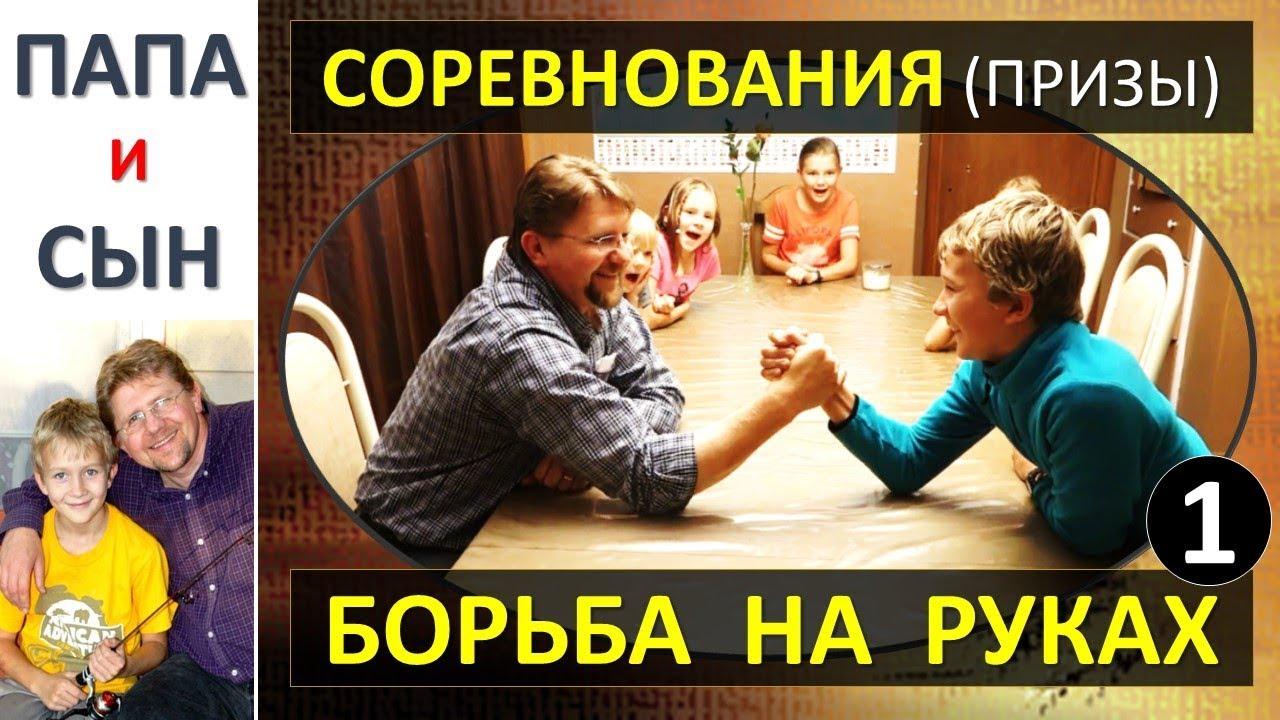 Соревнования и призы / БОРЬБА НА РУКАХ (часть 1)  Армреслинг Папа и Сын Алексей и Вова Савченко.
