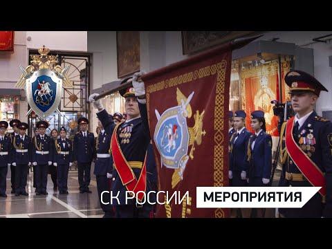 Александр Бастрыкин дал старт Всероссийской патриотической Эстафете добрых дел СК России