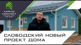 Смотреть видео Внутренняя отделка в Екатеринбурге под ключ по выгодной цене