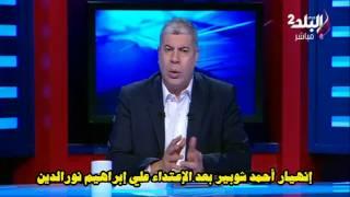 إنهيار أحمد شوبير بعد الإعتداء علي إبراهيم نورالدين