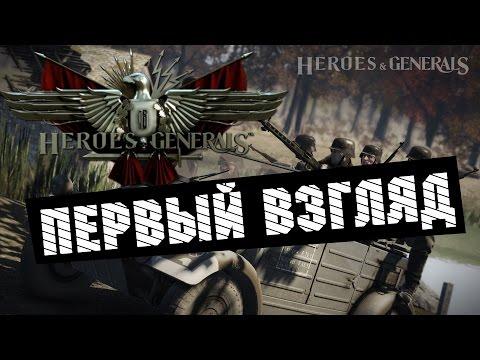 Герои и генералы(Heroes and Generals) - Первый взгляд