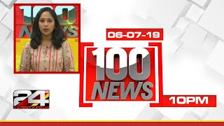 100 NEWS 100 Top News Of The Day 06 July 2019 24 News