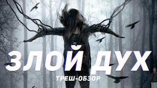 Злой дух - ТРЕШ ОБЗОР на фильм