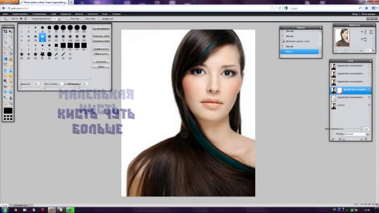 Онлайн программа для изменения цвета волос