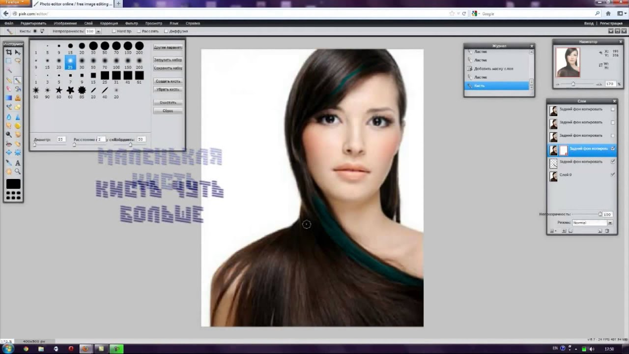 Цвет волос фоторедактор онлайн