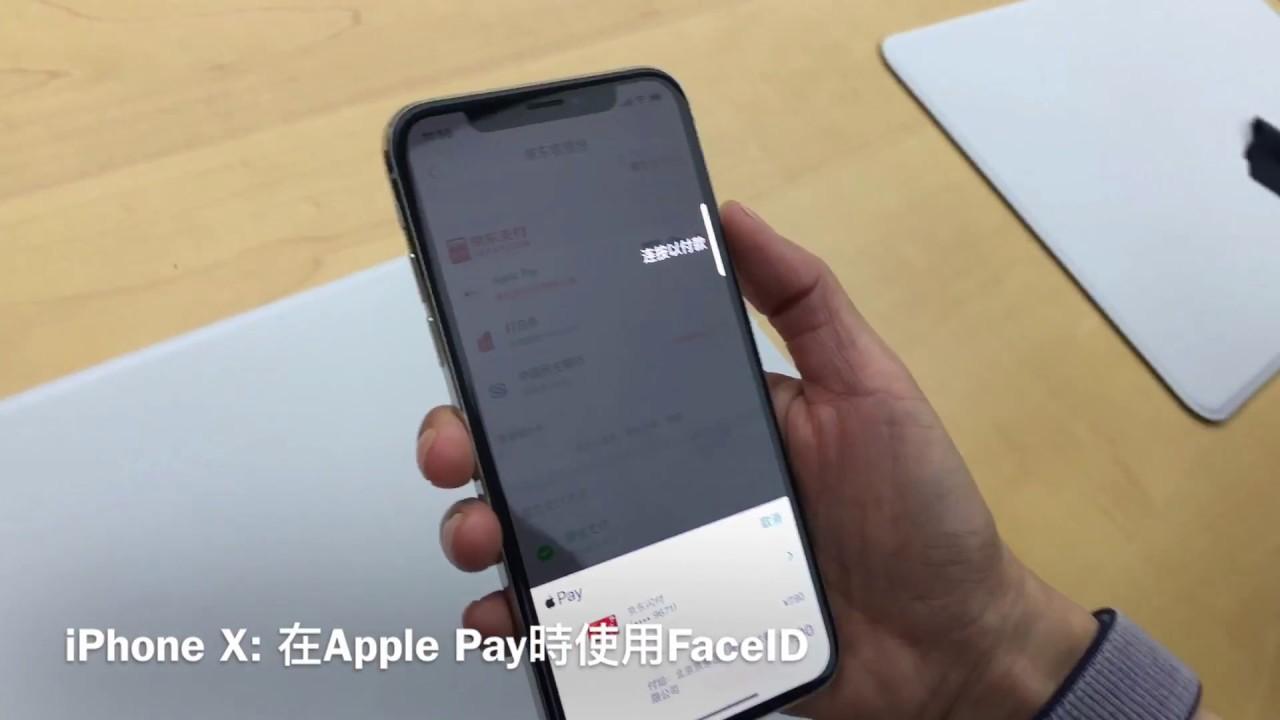 new concept bb232 abb2a [iPhone X] Apple Pay時使用FaceID認證